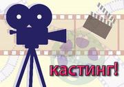 Кастинг Актеров