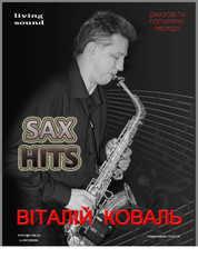 Саксофоніст - живе виконання